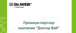 Партнерство с сильным брендом! Dr. Web