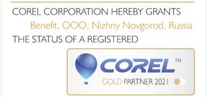 Бенефит стал Золотым партнером Corel Corporation