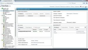 Usergate SUMMA всех компонентов